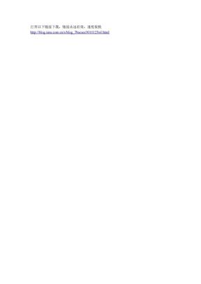 皮肤与性病学精选模拟习题集 张学军 人民卫生出版社  .doc