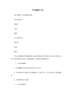 XX电视台广告合同标准版2012.doc