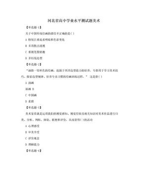 河北省高中学业水平测试题美术.doc