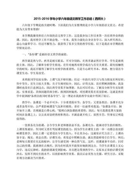 2015-2016学年小学六年级语文教学工作总结(西师大).docx