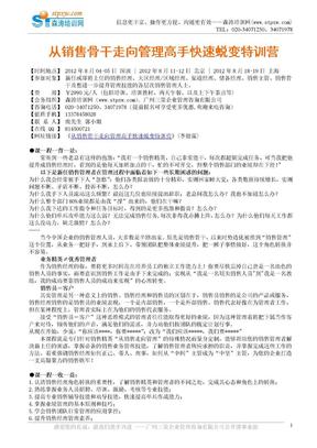 从销售骨干走向管理高手快速蜕变特训营(李健霖).doc