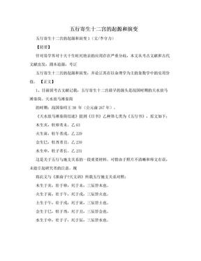 五行寄生十二宫的起源和演变.doc