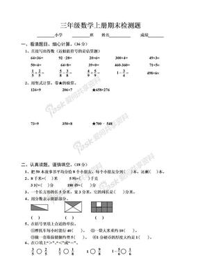 三年级数学上册期末检测题.doc