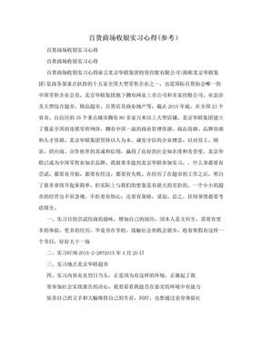 百货商场收银实习心得(参考).doc