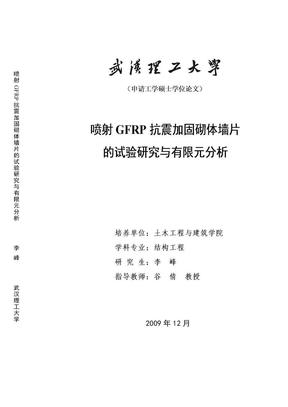 喷射GFRP抗震加固砌体墙片的试验研究与有限元分析.doc