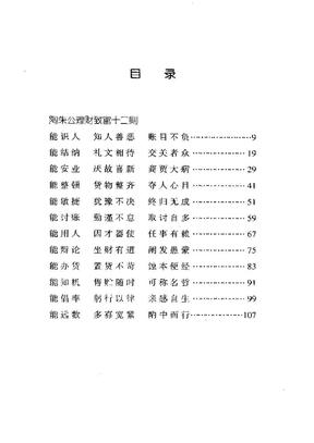 1经商宝典 陶朱公商训_0[1].pdf