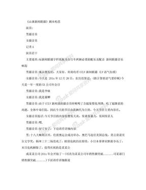 公司年会小品剧本之山寨新闻联播版.doc