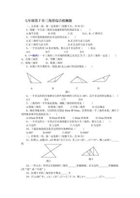 人教版七年级数学下册第七章三角形综合能力测试题.doc