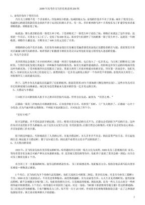 2009年高考写作素材经典200例.doc