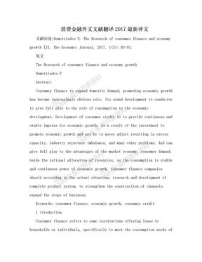 消费金融外文文献翻译2017最新译文.doc