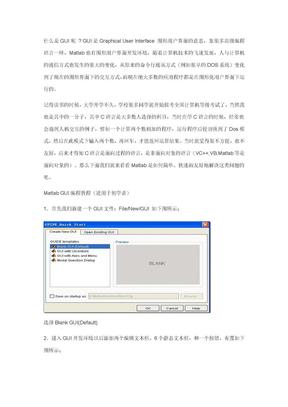 matlab_gui教程.doc