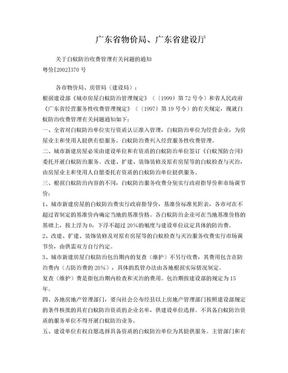 粤价[2002]370号--关于白蚁防治收费管理有关问题的通知.doc