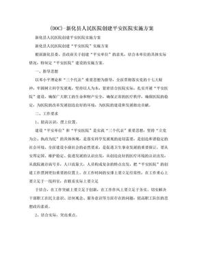 (DOC)-新化县人民医院创建平安医院实施方案.doc