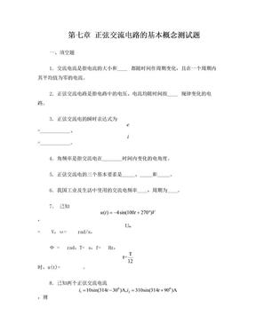 第七章正弦交流电路基本概念试题.doc