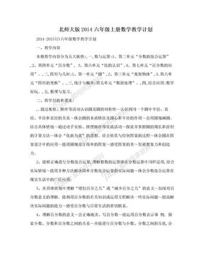 北师大版2014六年级上册数学教学计划.doc