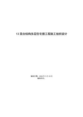 13混合结构多层住宅搂工程施工组织设计.doc