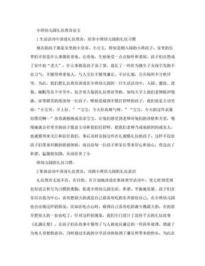 小班幼儿园礼仪教育论文.doc