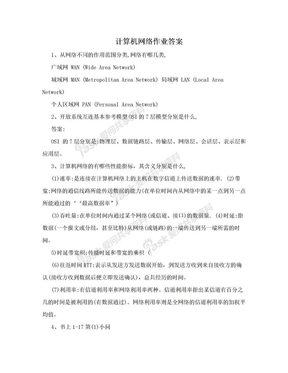 计算机网络作业答案.doc