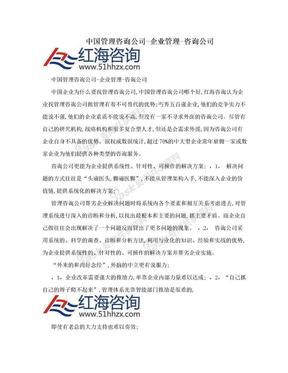 中国管理咨询公司-企业管理-咨询公司.doc