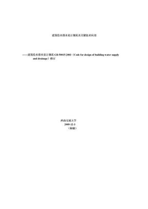 建筑给排水设计规范_GB50015-2010.doc