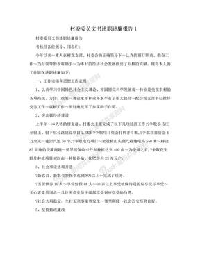 村委委员文书述职述廉报告1.doc