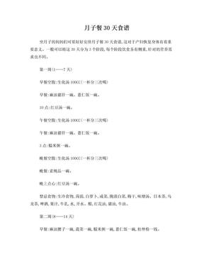 月子餐30天食谱.doc