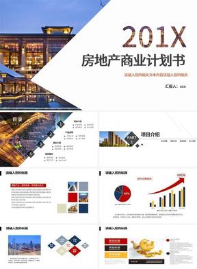 房地产商业计划书PPT模板.pptx
