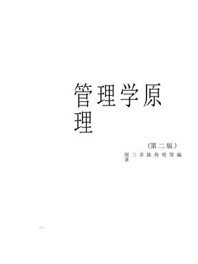 管理学原理 周三多 南大第二版.docx