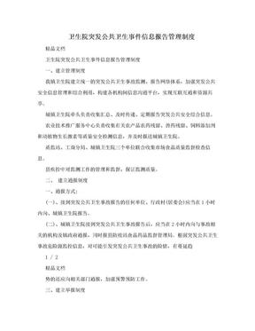 卫生院突发公共卫生事件信息报告管理制度.doc