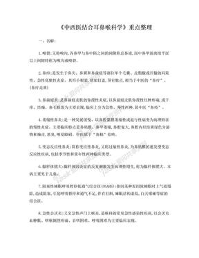 中西医结合耳鼻喉科学.doc