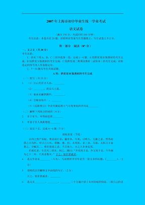 2007年上海中考语文试卷及答案.doc