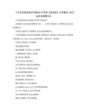 [尹美莱我爱你音译歌词]尹美莱《我爱你》音译歌词 没关系是爱情啊OST.doc