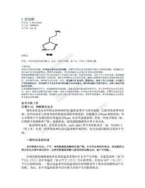 组胺的形成及控制方法.doc
