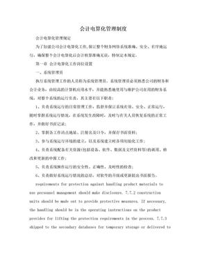 会计电算化管理制度.doc