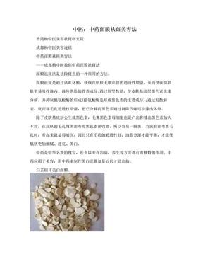 中医:中药面膜祛斑美容法.doc