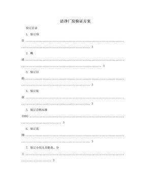 洁净厂房验证方案.doc