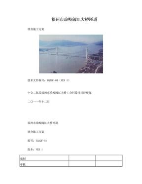 福州市琅岐闽江大桥匝道墩身施工方案.doc