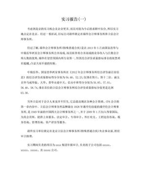 会计师事务所审计实习经历实习报告总结.doc