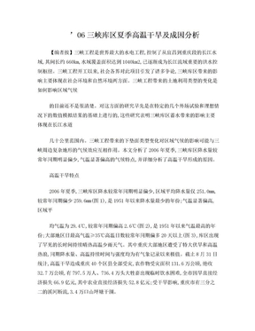 '06三峡库区夏季高温干旱及成因分析.doc