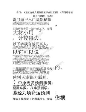 奇门:《通玄变化六阴洞微遁甲真经正解》《奇门遁甲基础入门秘籍》(合集).doc