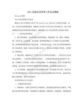 2011医院应急管理工作总结模版.doc
