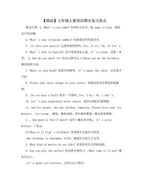 【精品】七年级上册英语期末复习重点.doc