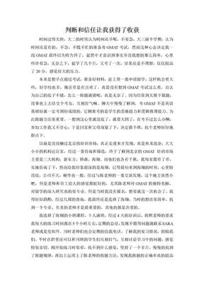 海翔GMAT学员感言 北京小班四天课一战740分.doc