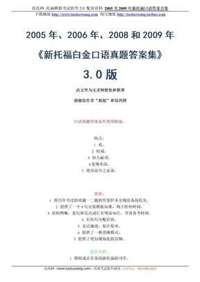 新托福口语答案(2005-2009)合集下载.doc