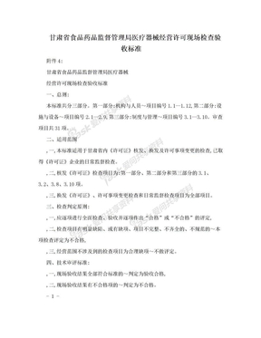 甘肃省食品药品监督管理局医疗器械经营许可现场检查验收标准.doc