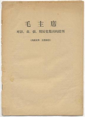 毛主席对彭黄张周反党集团的批判.pdf