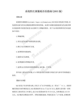 系统性红斑狼疮诊治指南(2003版).doc
