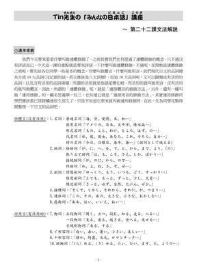 lesson22.pdf