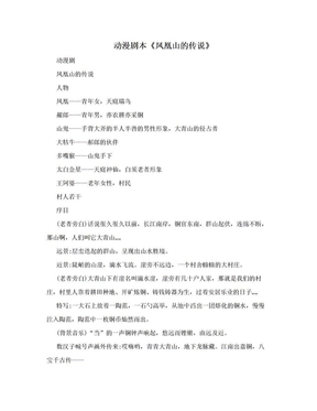 动漫剧本《凤凰山的传说》.doc