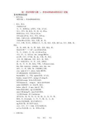 八年级英语寒假专题二:形容词和副词的用法仁爱版知识精讲.doc